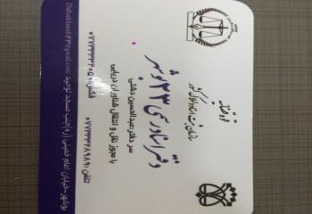 دفتر اسناد رسمی 23 بوشهر