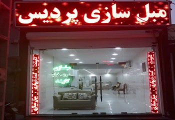 مبل سازی و صنایع ام دی اف پردیس