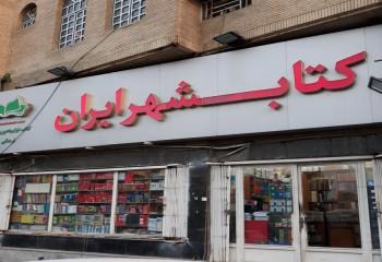 کتاب شهر ایران