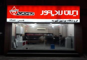 فروشگاه بوشهر تهویه