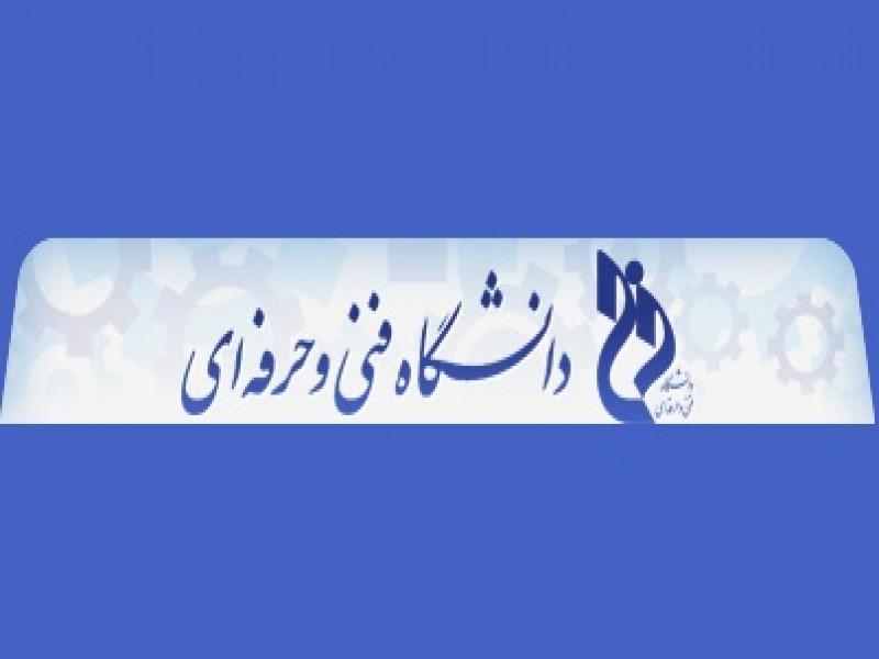 دانشکده فنی و حرفه ای پسران بوشهر