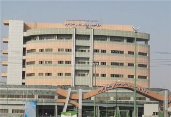بیمارستان شهدای خلیج فارس