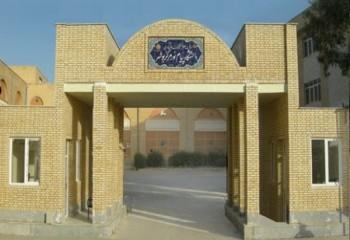 دانشگاه پیام نور بوشهر