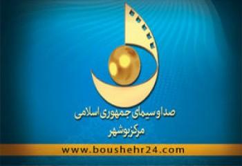 صدا و سیما مرکز بوشهر