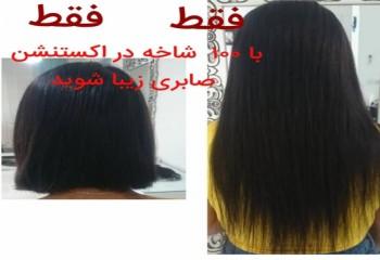 اکستنشن موی صابری