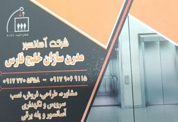 شرکت مدرن سازان خلیج فارس