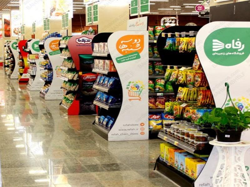 فروشگاه رفاه بوشهر
