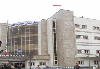 بیمارستان حضرت قائم (عج)