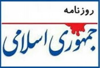 روزنامه جمهوری اسلامی ایران