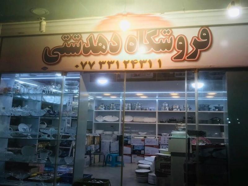 فروشگاه دهدشتی
