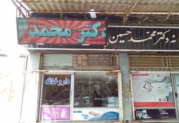 داروخانه دکتر محمد حسین پور